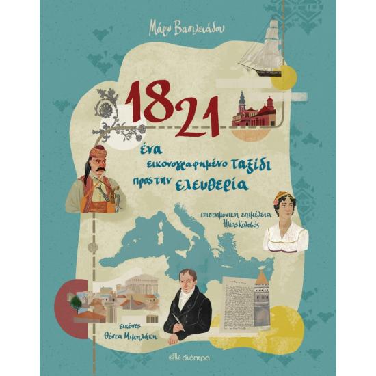 1821 Ένα εικονογραφημένο ταξίδι προς την Ελευθερία