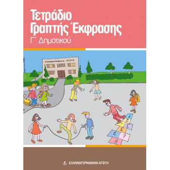 TETΡΑΔΙΟ ΓΡΑΠΤΗΣ ΕΚΦΡΑΣΗΣ Γ/Δ (ΕΑ)